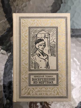Н.Томан Воскрешение из мертвых 1974 БПНФ рамка фантастика приключения