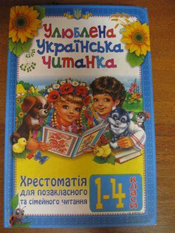 улюблена українська читанка хрестоматия 1-4 класс