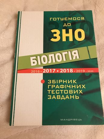 Збірник тестів з біології ЗНО