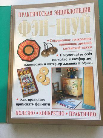 Практическая энциклопедия фэн-шуй 120 грн