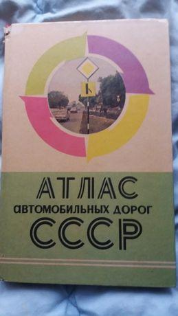 """Книга """" Атлас автомобильных дорог СССР"""" издание 1977г"""