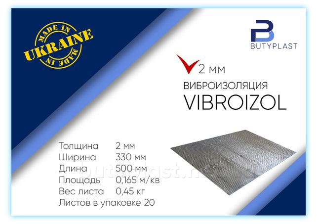 Виброизоляция 2 мм, Виброизол, 330*500 мм, фольга 70 мкм, Шумоизоляция