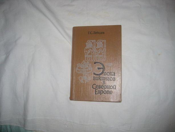 Книгу Г.С.Лебедев * Эпоха викингов в Северной Европе *