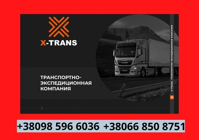 Перевезти груз Грузоперевозки 1-22 тонн Доставка под ключ по Украине