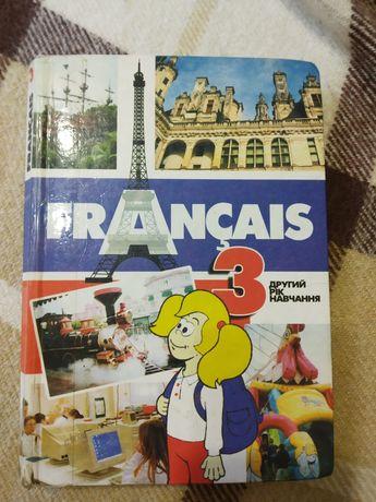 Français 3 ( другий рік навчання)