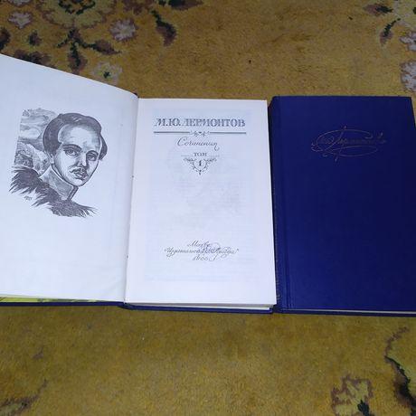 Лермонтов книга книги