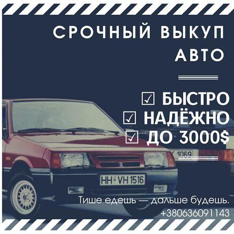 Выкуп вашего авто Быстро Надёжно Качественно