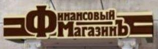Частное предприятие Финансовый магазин Без НДС Фирма с 2011года