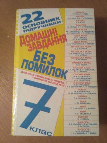 ГДЗ 7 класс, 22 учебника в одной книге! 70 грн