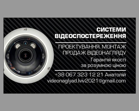 Монтаж и настройка видеонаблюдения