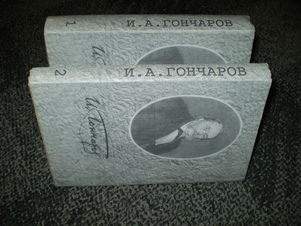 """И.А.Гончаров Фрегат """"Паллада"""". В 2-х тт. М. 1952-1959гг."""