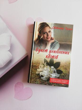 """Продам книжку Світлана Талан """"Букет улюблених квітів"""""""