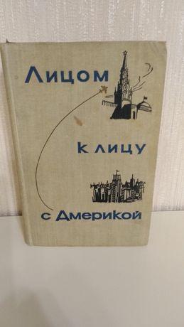 Продам книгу Лицом к лицу с Америкой 1960г