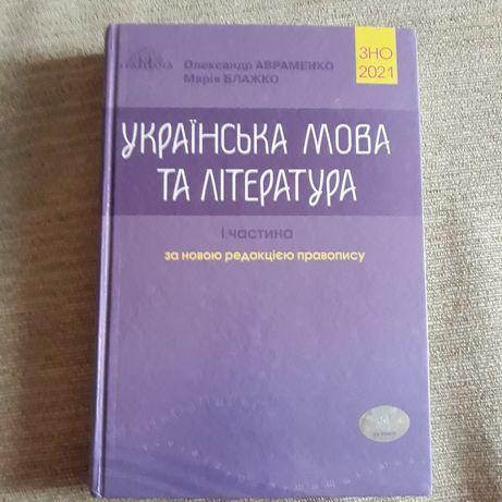 Тести ЗНО з укр. мови та літератури 2021р