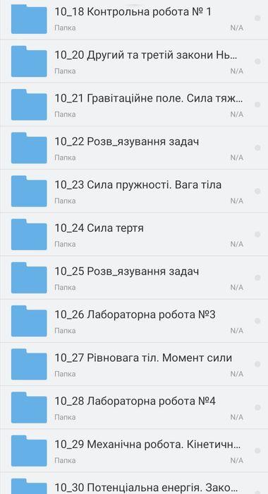 10 кл Ответы на СР, КР и лабораторные работы  с Физики(Нова Програма) Одесса - изображение 1