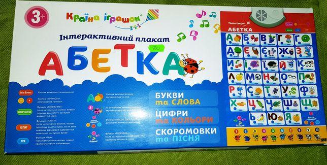 Интерактивный плакат Абетка