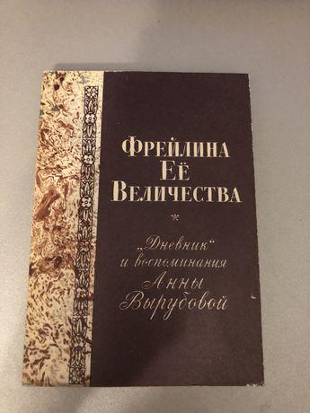 Фоейлина ёё величества дневник и воспоминания Анна Вырубовой