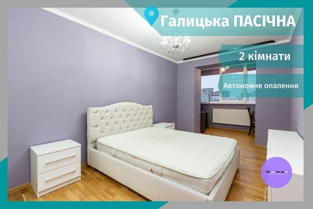 2 кімнатна квартира Галицька ПАСІЧНА