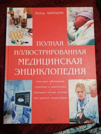 Иллюстрированная медицинская энциклопедия П. Абрахамс