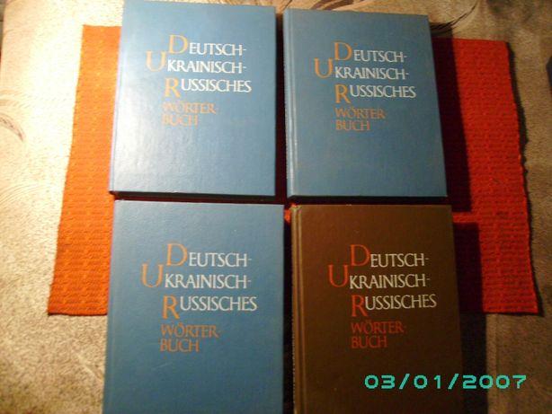 Словари Deutsche-Russian-Ukraine +ENG Book