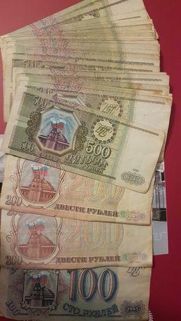 Рубли Россия 1993 г.