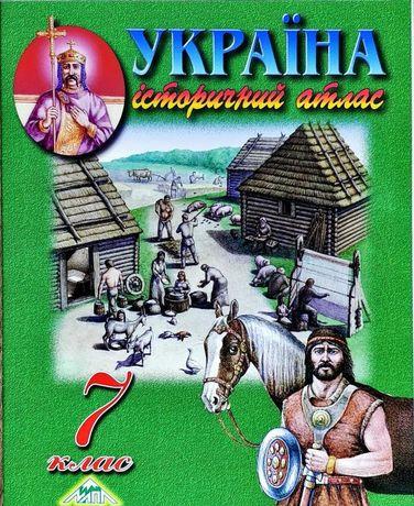 Україна історичний атлас 7 клас+Контурні карти з історії України