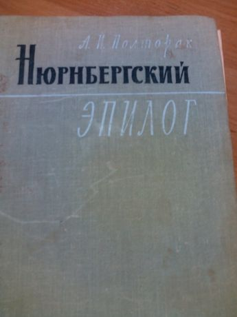 Полторак - Нюрнбергский эпилог