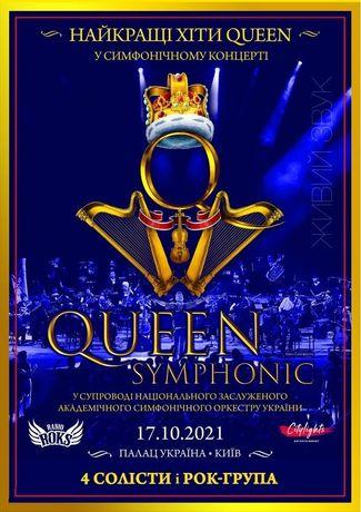 Queen symphonic, 6 квитків на концерт 17.10.21