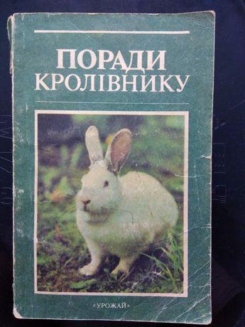 """Книга Хорунжий """"Поради кролівнику"""" 1988"""
