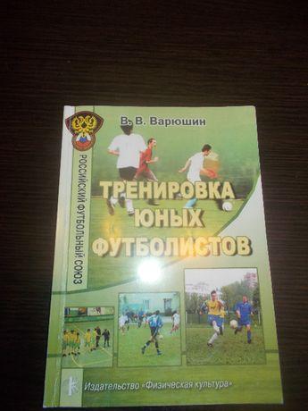 Тренировка юных футболистов. Учебное пособие