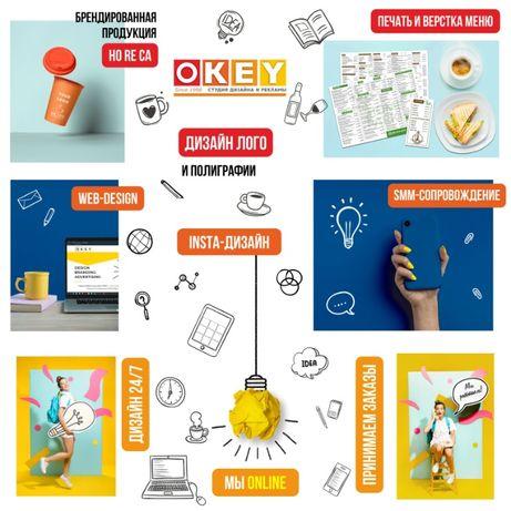 Дизайн ,SMM и реклама, Instagram, Facebook, копирайт, ведение соцсет