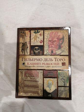 Гильермо Дель Торо Кабинет редкостей Артбук
