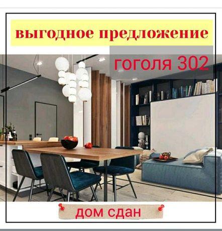 Выгодное предложение Гоголя 302