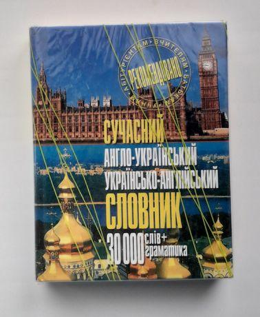 Сучасний англо-український словник