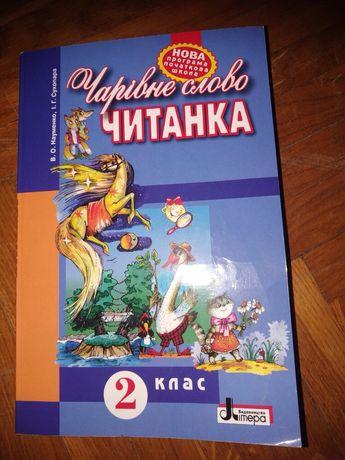 В.О.Науменко, І.Г.Сухопара. Чарівне слово читанка. 2 клас