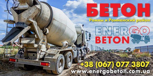 Предлагаем товарный бетон, цемент, щебень, песок