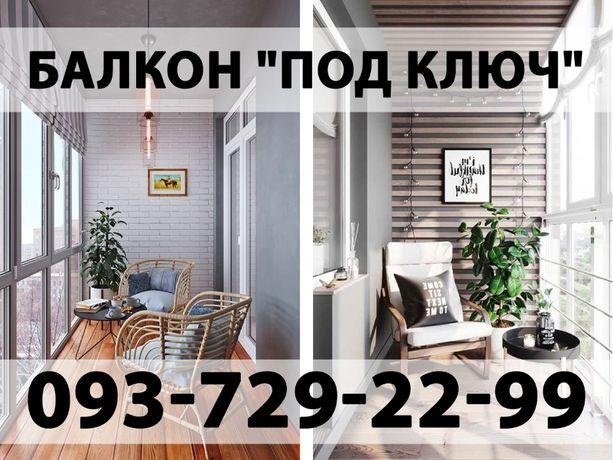 """Балкон """"под ключ"""" за 5 дней от ЗАВОДА самые низкие цены"""