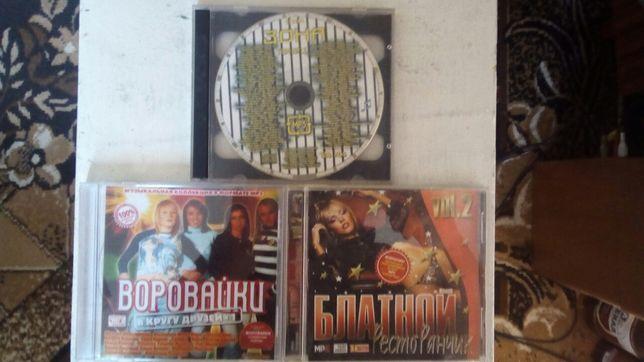 Нармальний шансончик на CD дісках у форматі mp3