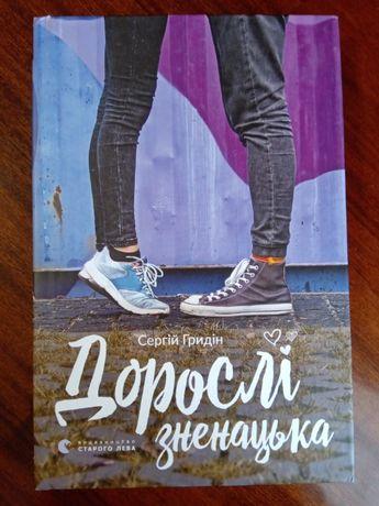 """Сергій Гридін """"Дорослі зненацька"""""""