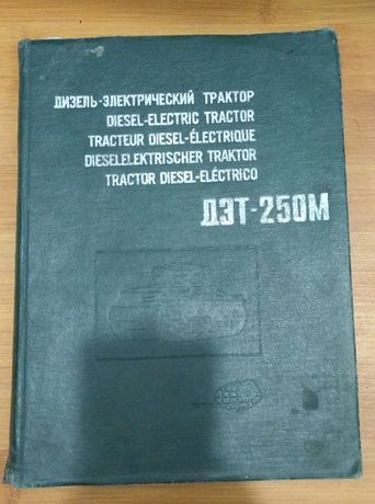 КАТАЛОГ узлов и деталей Трактор ДЭТ-250М