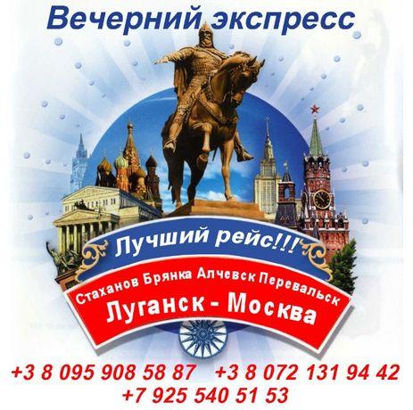 Автобус в Москву, Без ожиданий на таможне! билетывМоскву экспрессрейс