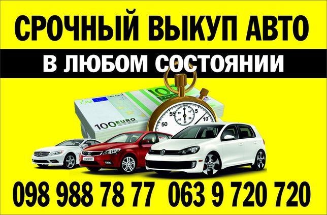 Срочный выкуп автомобилей автовыкуп скуп авто автовикуп
