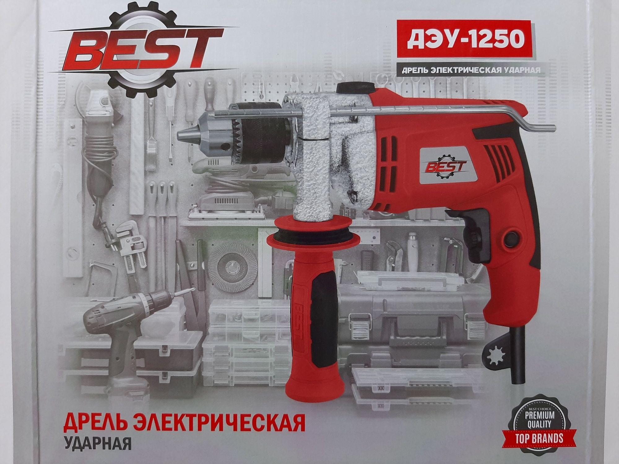 Дрель ударная BEST-1250 Словакия.