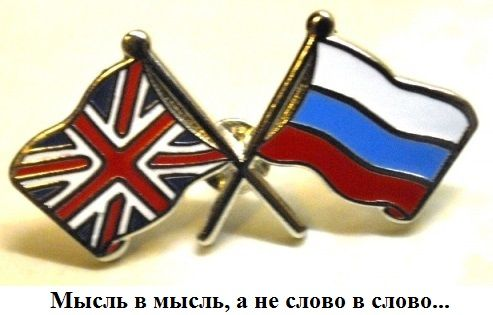Переводчик английского – Russian-English translator