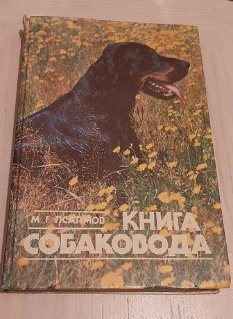 Книга собаковода М.Г.Псалмов 1990 г.