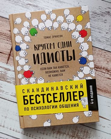 """""""Кругом одни идиоты"""" Томас Эриксон, книга по психологии"""
