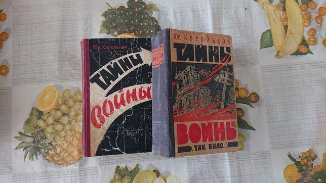 Юрій Корольков в 2 книгах Тайни війни