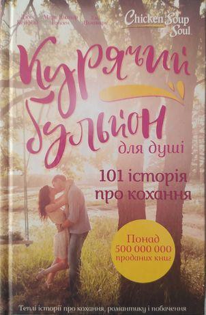 """Книга """"Курячий бульйон для душі. 101 історія про кохання"""""""