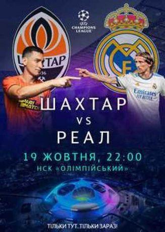 Продам билеты на футбол Шахтер-Реал 19.10 VIP 71,73,70,31,17