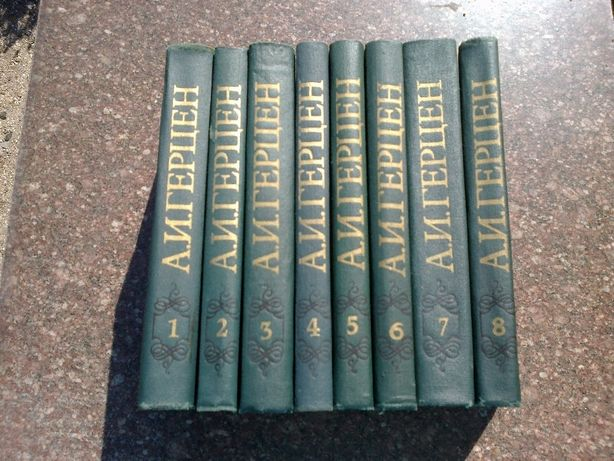 Герцен. СС в 8 томах